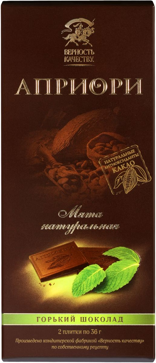 Априори горький шоколад мята натуральная, 72 г665905, 4008449Такой дерзкий и бодрящий вкус – его невозможно спутать ни с чем. Ведь мята – это лето, молодость и солнце. И с каждым кусочком вы наполняетесь прекрасным настроением теплого дня, где в каждой секунде царят только веселье и радость!