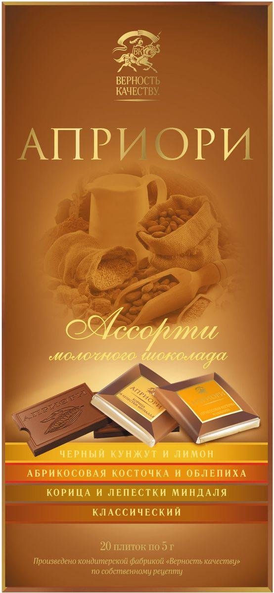 Априори молочный шоколад ассорти, 100 г325037Жизнь полна красок и впечатлений. Станьте художником шоколадного настроения – создайте настоящий шедевр! Абрикосовая косточка и облепиха, корица и лепестки миндаля, черный кунжут и лимон, классический молочный шоколад – с помощью Ассорти вы сможете передать любую эмоцию!