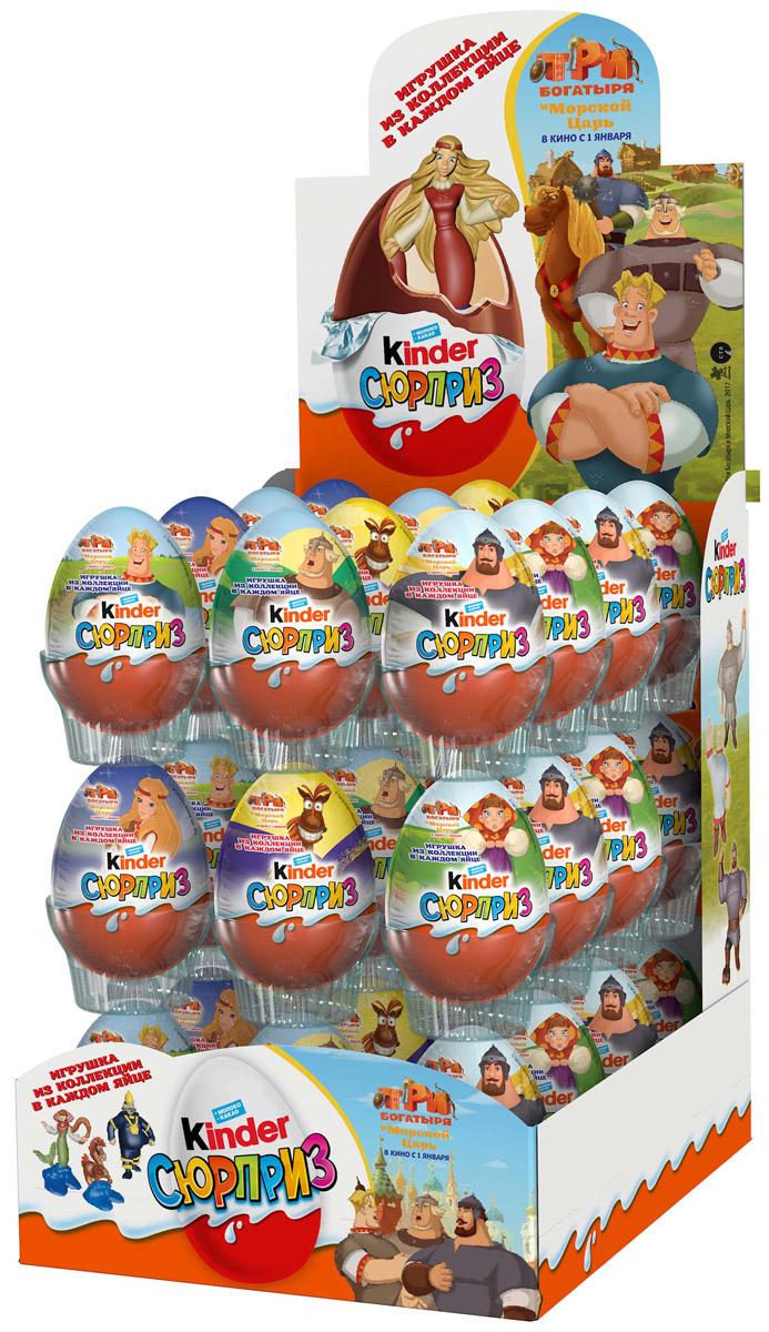 Kinder Сюрприз Три богатыря и Морской Царь яйцо из молочного шоколада c молочным внутренним слоем и игрушкой внутри, 36 штук по 20 г0120710Kinder Сюрприз- яйцо из любимого молочного шоколада Kinder с молочным внутренним слоем и удивительной игрушкой внутри. Kаждый год в коллекции Kinder Сюрприз появляется более 100 удивительных игрушек для детей.