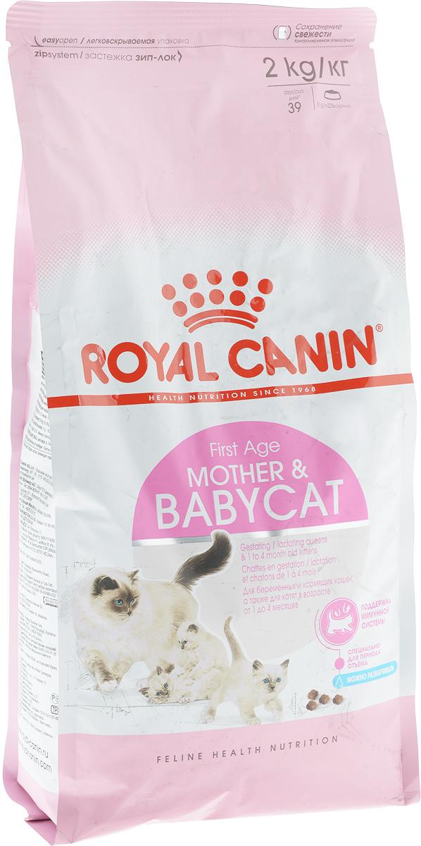 Корм сухой Royal Canin Mother & Babycat, для котят в возрасте от 1 до 4-х месяцев, беременных и лактирующих кошек, 2 кг0120710Сухой корм Royal Canin Mother & Babycat - это полнорационный корм для беременных и кормящих кошек, для котят 1-й фазыроста (с 1 до 4 месяцев) и в период отъема. Котенок переходит к твердой пище. Этот процесс, называющийся отъемом, может сопровождаться следующимипроблемами. Часто возникают негативные реакции со стороны пищеварительного тракта. Снижаетсяиммунитет, переданный матерью, в то время как собственные защитные механизмы еще не сформированы.Появляются молочные зубы (в период с 2-3 недель до 2 месяцев), продолжают развиваться жизненно важныесистемы организма. Естественные механизмы защиты. Между 4 и 12 неделями у котенка снижается иммунитет, переданныйматерью. Корм помогает укрепить естественные механизмы защиты котенка благодаря запатентованномукомплексу антиоксидантов синергичного действия (витамины Е и С, лютеин, таурин) и манноолигосахаридам,стимулирующим синтез антител. Специально для периода отъема. Специально для периода отъема крокеты очень маленького размера с мягкойтекстурой облегчают переход на твердую пищу. Они легко размачиваются и идеально подходят для зубовкотенка 1-4 месяцев. Активная защита пищеварительной системы. Активная защита пищеварительной системы с помощьюуникального комплекса веществ (фруктоолигосахариды, свекольный жом, рыбий жир, белки очень высокойусвояемости, незаменимые жирные кислоты EPA и DHA). Состав: дегидратированные белки животного происхождения (птица), животные жиры, рис, кукурузная мука,изолят растительного белка, гидролизат белков растительного происхождения, растительная клетчатка,дрожжи, свекольный жом, рыбий жир, соевое масло, минеральные вещества, фруктоолигосахариды, гидролизатдрожжей (источник маннановых олигосахаридов), экстракт бархатцев прямостоячих (источник лютеина).Добавки (в 1 кг): Питательные добавки: витамин A: 26000 МЕ, витамин D3: 1000 МЕ, E1 (железо): 52 мг, E2 (йод): 5,2мг, E5 (