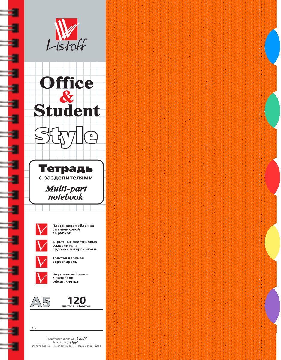 Канц-Эксмо Тетрадь Оранжевая 120 листов в клетку ТПР512032 -  Тетради