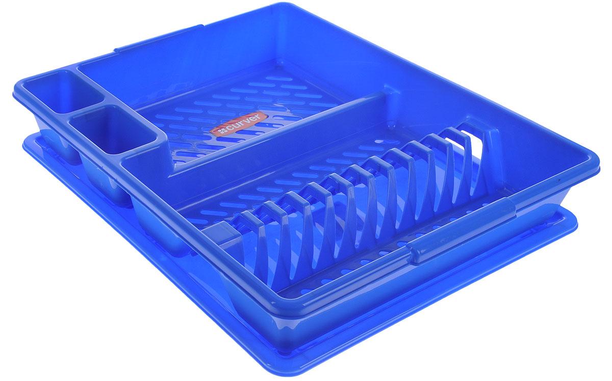 Сушилка для посуды Curver, с поддоном, цвет: синий, 47 х 38 х 8,5 см13401-082Сушилка для посуды Curver изготовлена из высококачественного прочного пластика. Изделие оснащено пластиковым поддоном для стекания воды и содержит секции для вертикальной сушки посуды и столовых приборов. Такая сушилка не займет много места на кухне и поможет аккуратно хранить вашу посуду.Размер сушилки: 47 см х 38 см х 8,5 см.Размер поддона: 47 см х 38 см х 1,8 см.