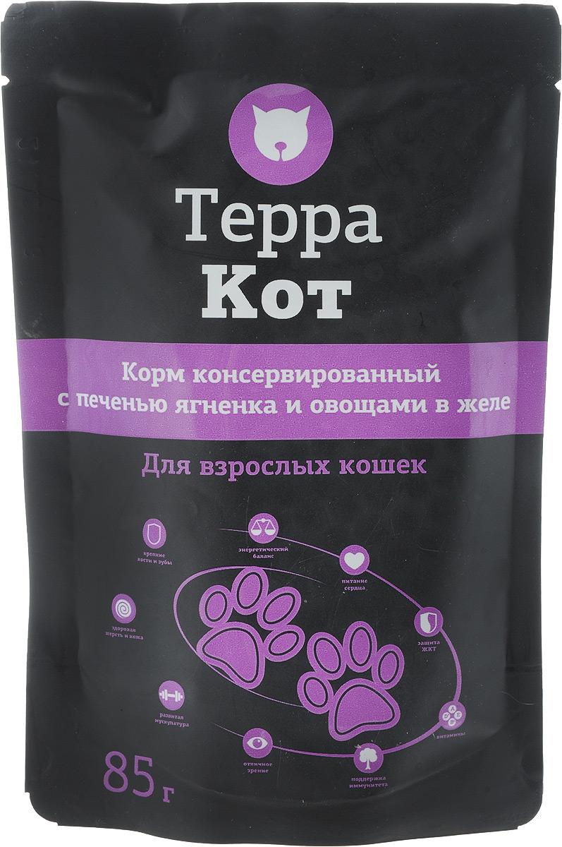 Консервы Терра Кот для взрослых кошек, с печенью ягненка и овощами в желе, 85 г12171996Консервы для взрослых кошек Терра Кот - полнорационный сбалансированный корм, который идеально подойдет вашему питомцу. Такой корм содержит натуральные ингредиенты и оптимальное количество витаминов и минералов, которые необходимы животному для поддержания прекрасной физической формы, формирования костной системы, шерстного покрова и иммунитета.В рацион домашнего любимца нужно обязательно включать консервированный корм, ведь его главные достоинства - высокая калорийность и питательная ценность. Консервы лучше усваиваются, чем сухие корма. Также важно, чтобы животные, имеющие в рационе консервированный корм, получали больше влаги.Товар сертифицирован.