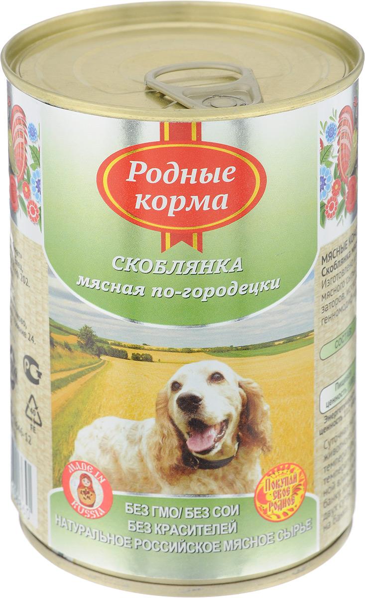 Консервы для собак Родные корма Скоблянка мясная по-городецки, 410 г0120710Консервы для собак Родные корма Скоблянка мясная по-городецки - полнорационный сбалансированный корм, который идеально подойдет вашему питомцу. Такой корм содержит натуральные ингредиенты и оптимальное количество витаминов и минералов, которые необходимы животному для поддержания прекрасной физической формы, формирования костной системы, шерстного покрова и иммунитета.В рацион домашнего любимца нужно обязательно включать консервированный корм, ведь его главные достоинства - высокая калорийность и питательная ценность. Консервы лучше усваиваются, чем сухие корма. Также важно, чтобы животные, имеющие в рационе консервированный корм, получали больше влаги.Товар сертифицирован.