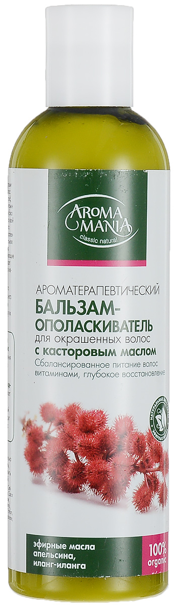 Аромамания бальзам-ополаскиватель с касторовым маслом, 250 млВС363Бальзам-ополаскиватель с касторовым масломдля окрашенных волос - Сбалансированное питание волос витаминами, интенсивное восстановление и укрепление после окрашивания, блеск, сила, дополнительный объем.