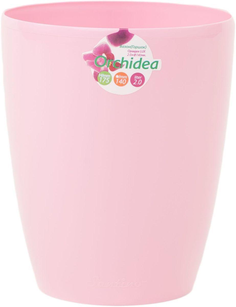 Горшок цветочный Santino Орхидея, цвет: розовый, 2 л