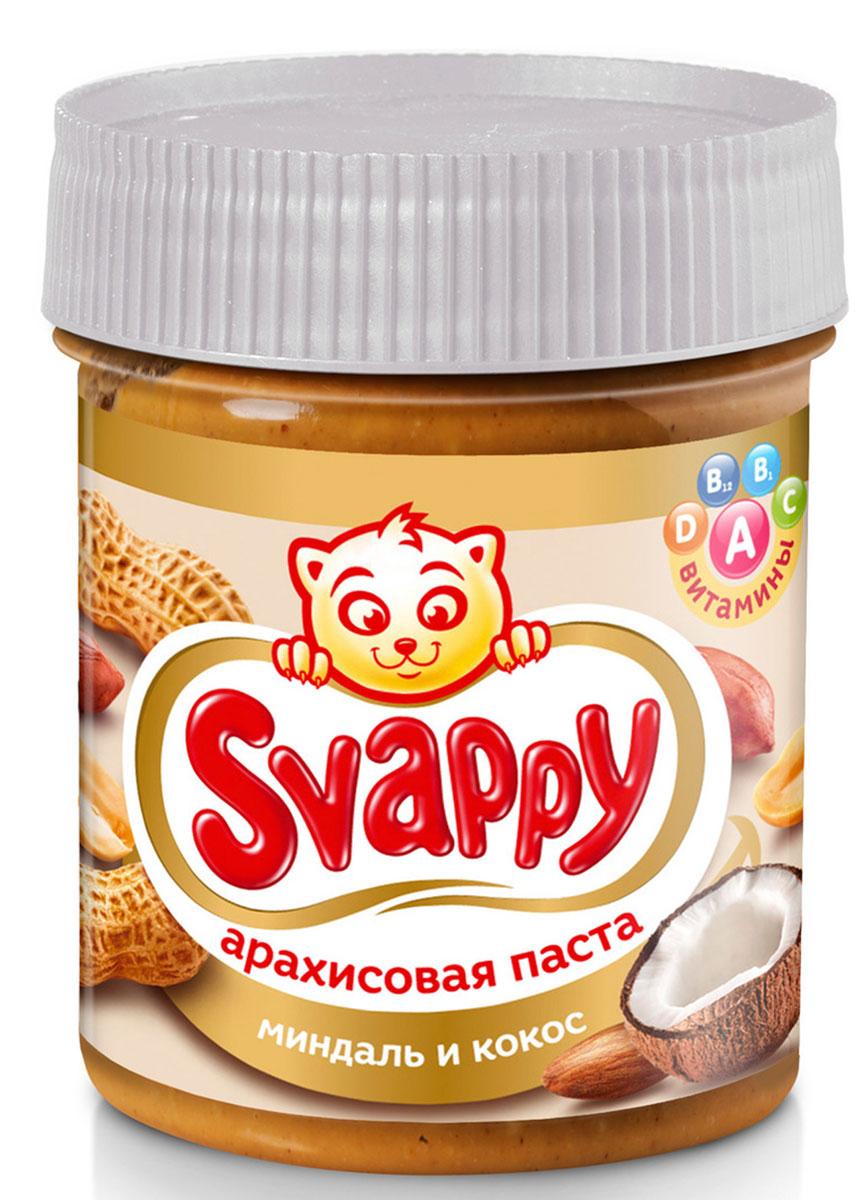 Svappy арахисовая паста с миндалем и кокосом, 150 г0120710Арахисовая паста Svappy - это эксклюзивный продукт из отборного аргентинского арахиса, выращенного по стандартам контроля GMP. Паста не содержит в составе ГМО, глютена и холестерина. Процедура обжаривания орехов происходит по особой технологии, разработанной экспертами, в щадящем температурном режиме, благодаря чему удается сохранить огромное количество микроэлементов, столь необходимых для роста и развития ребенка: железо, калий, фосфор, медь. Арахисовая паста с кокосом и миндалем богата витаминами группы A, B1, B2, E, PP, что очень важно для сбалансированного детского питания. Кокос улучшает пищеварение, поддерживает работу иммунной системы, снижает риск сердечных и раковых заболеваний, обладает антиоксидантными свойствами. А полезные свойства миндаля - в его высоком содержании витаминов группы B. Намажьте арахисовую пасту на банан, добавьте в мороженое, блины, оладьи - и вы больше не сможете себе отказать в этом удовольствии.