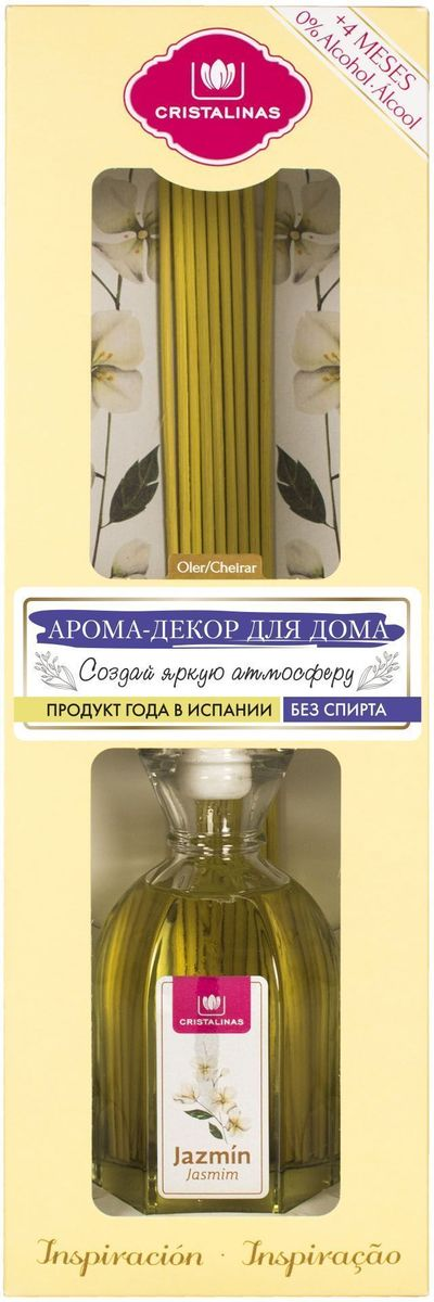 Арома-диффузор Cristalinas