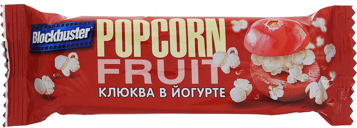 Blockbuster батончик мюсли Попкорн клюква в глазури йогуртовой, 30 гбзо023Батончики Popcorn Fruit бренда Blockbuster - новинка в категории сладких снэков! В каждом батончике микс из воздушных зерен попкорна, кусочков клюквы, орехов, семян тыквы и подсолнечника с покрытием из йогуртовой глазури.Уважаемые клиенты! Обращаем ваше внимание, что полный перечень состава продукта представлен на дополнительном изображении.
