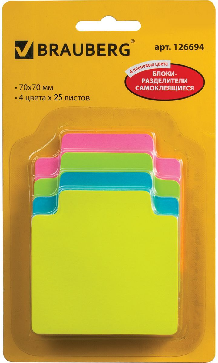 Brauberg Бумага для заметок неоновая 100 листов 4 цвета2010440Яркие блоки-разделители используются для выделения тем, заголовков с возможностью нанесения на них надписей. Удобно использовать в качестве разделителей. Листы крепятся к любой поверхности, не оставляя на ней следов.