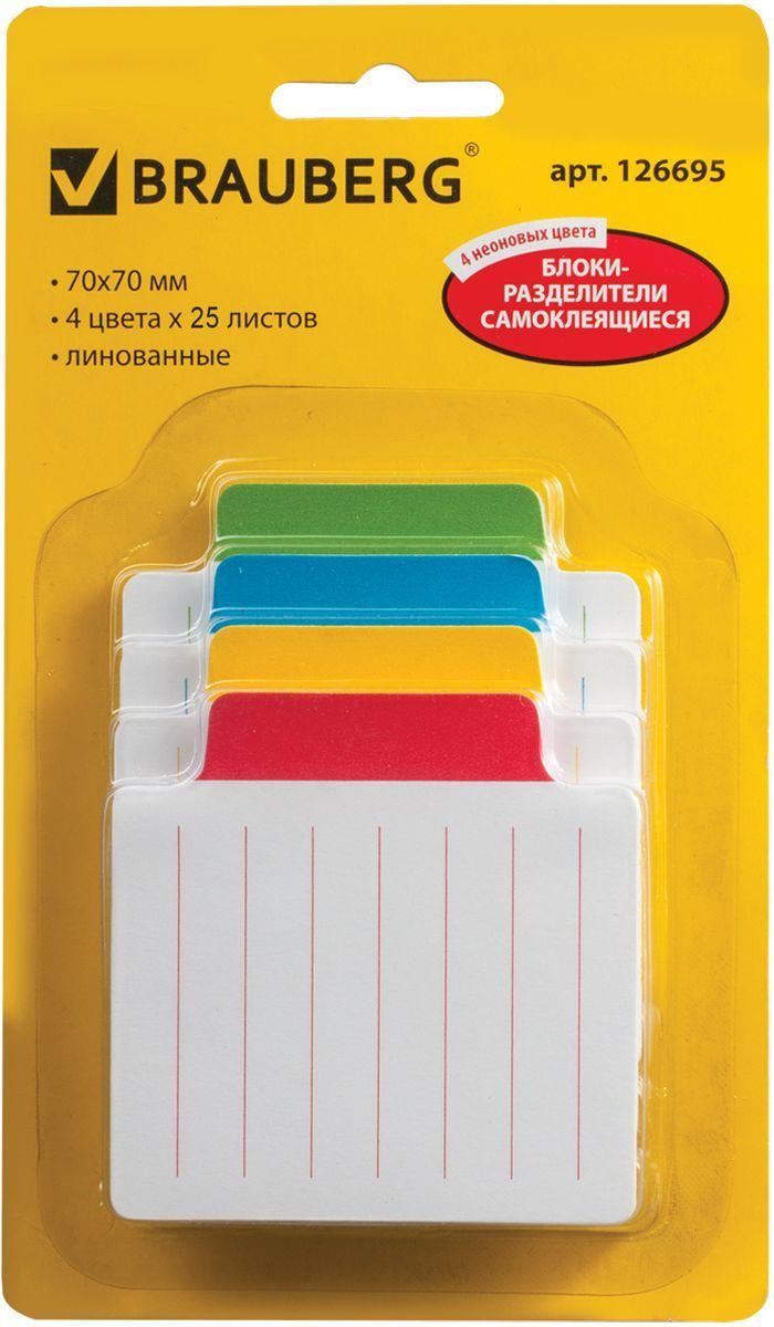 Brauberg Бумага для заметок линованная 100 листов 4 цвета126695Яркие блоки-разделители используются для выделения тем, заголовков с возможностью нанесения на них надписей. Листы удобно использовать в качестве разделителей. Крепятся к любой поверхности, не оставляя на ней следов. Каждый лист дополнен линовкой.