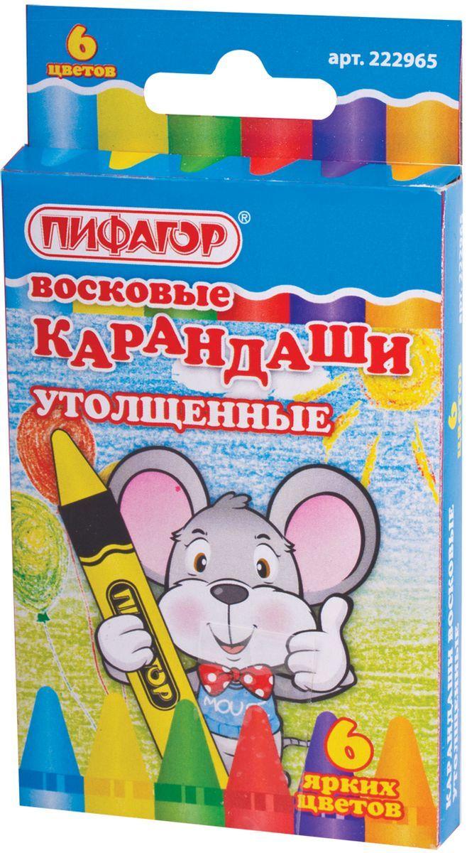 Пифагор Восковые карандаши утолщенные 6 цветов222965Восковые карандаши Пифагор идеально подходят для детского творчества. Предназначены для рисования на бумаге любого типа, дереве, картоне и стекле. Увеличенный диаметр карандаша удобен для маленьких детей. Яркие и насыщенные цвета. Не пачкают руки.