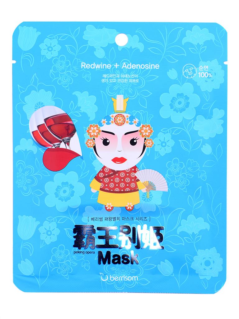 Berrisom Маска тканевая для лица Peking opera mask series Queen, 25 млFS-00897Тканевая маска для лица с принтом из эксклюзивной тематической пары Peking Opera Mask. Концентрированная эссенция с красным вином и аденозином оказывает мощный антиоксидантный эффект, разглаживает морщины, тонизирует и стимулирует синтез коллагена. Содержит мощные увлажняющие компоненты, интенсивно насыщающие кожу влагой, и керамиды для сохранения ее в клетках в течение дня. Ваша кожа наполнится молодостью и станет чарующе гладкой и шелковистой, как у настоящей королевы, а образ царской особы подарит новые приятные эмоции.