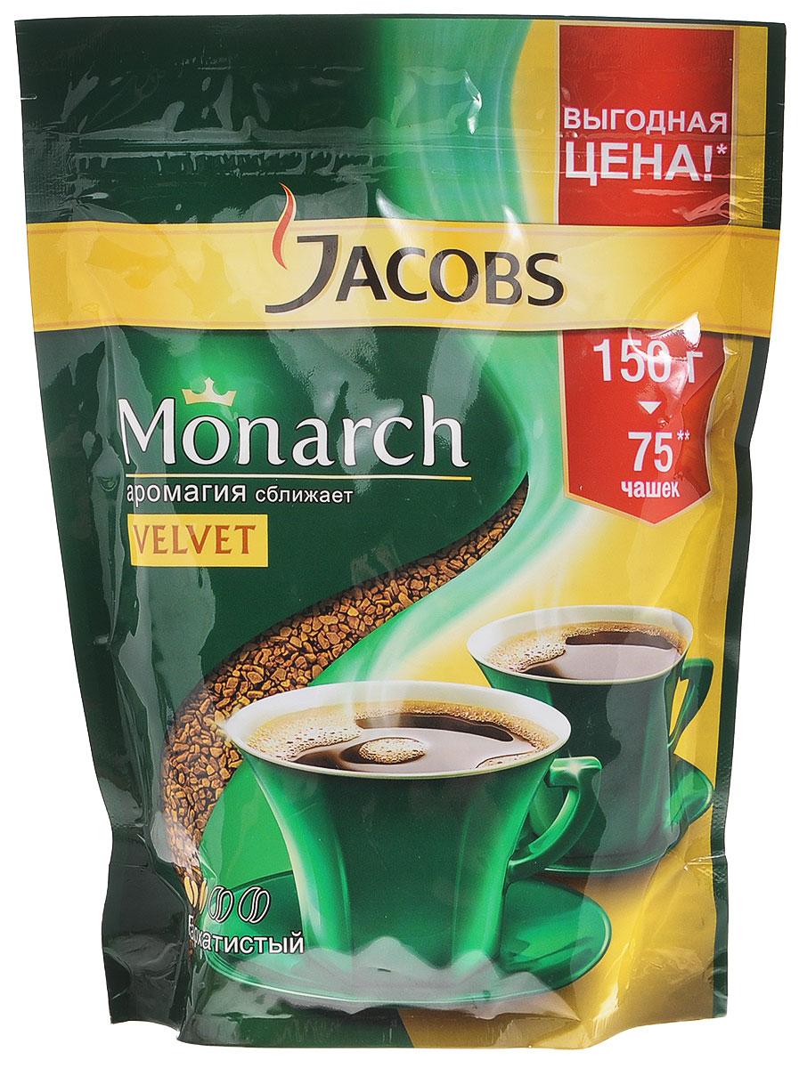 Jacobs Monarch Velvet кофе растворимый, 150 г0120710Jacobs Monarch Velvet обладает наиболее бархатистым вкусом в линейке Jacobs Monarch благодаря особому купажу и повышенному содержанию зерен Арабики легкой обжарки. Приготовьте кофе Jacobs Monarch Velvet для себя и своих близких и почувствуйте, как его Аромагия заполняет все вокруг, создавая особую атмосферу теплоты общения.Jacobs Monarch. Аромагия сближает!
