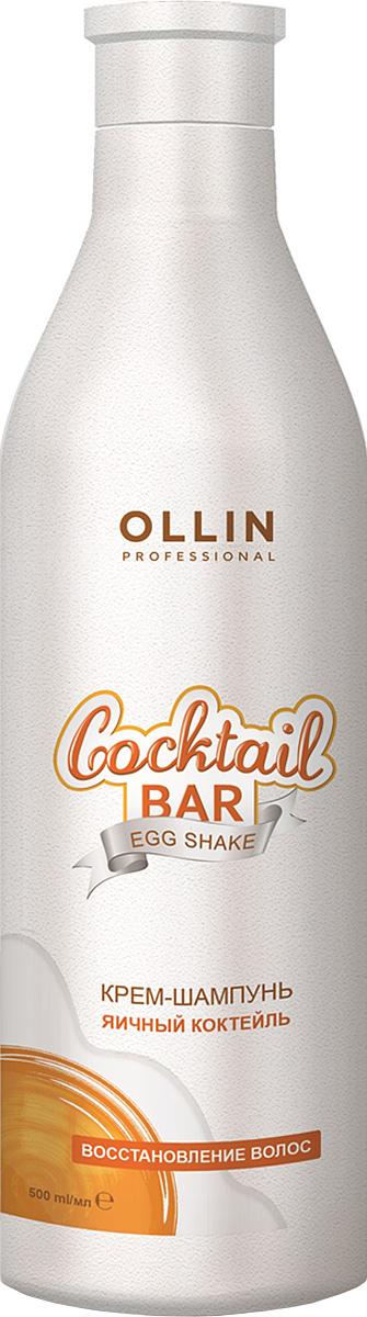Ollin Professional Крем-шампунь Яичный коктейль восстановление волос Agg Cocktail - 500 мл4602242002246Шампунь с восстанавливающими свойствами. Экстракт протеинов яичного желтка оказывает регенерирующее воздействие на структуру поврежденных и ослабленных волос, способствует формированию гладкой и блестящей поверхности, защищает от сухости. Волосы обретают дополнительный блеск и объем