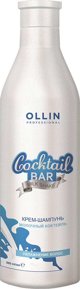 Ollin Professional Крем-шампунь Молочный коктейль увлажнение волос Milk Cocktail - 500 мл2138552Укрепляет структуру волос, обеспечивает дополнительное увлажнение и питание. Особый сбалансированный состав с экстрактом молочных протеинов придает упругость и силу, предотвращает спутывание и образование секущихся кончиков. Формула «Молочного коктейля» защищает волосы от неблагоприятного воздействия окружающей среды.
