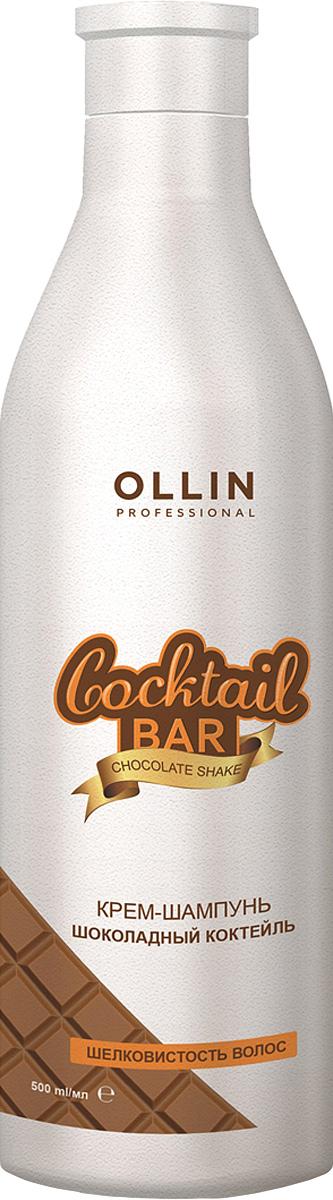 Ollin Professional Крем-шампунь Шоколадный коктейль шелковистость волос Chokolate Cocktail - 500 млC5640400Обеспечивает послушность волос. Активные компоненты экстракта какао-бобов моментально проникают в структуру волоса, способствуют естественному увлажнению и насыщению питательными элементами. Придает шелковистость и объем, способствует легкой укладке и расчесыванию.