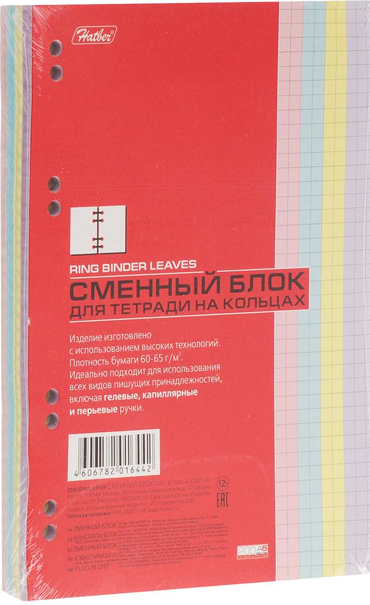 Hatber Сменный блок для тетрадей 200 листов в клетку72523WDСменный блок Hatber для тетрадей содержит 200 листов. В комплекте 4 цвета: розовый, голубой, желтый, фиолетовый, по 50 листов каждого. Листы бумаги идеально подходят для использования всех пишущих принадлежностей, включая гелевые, капиллярные и перьевые ручки. Предназначен под все обложки формата А5.