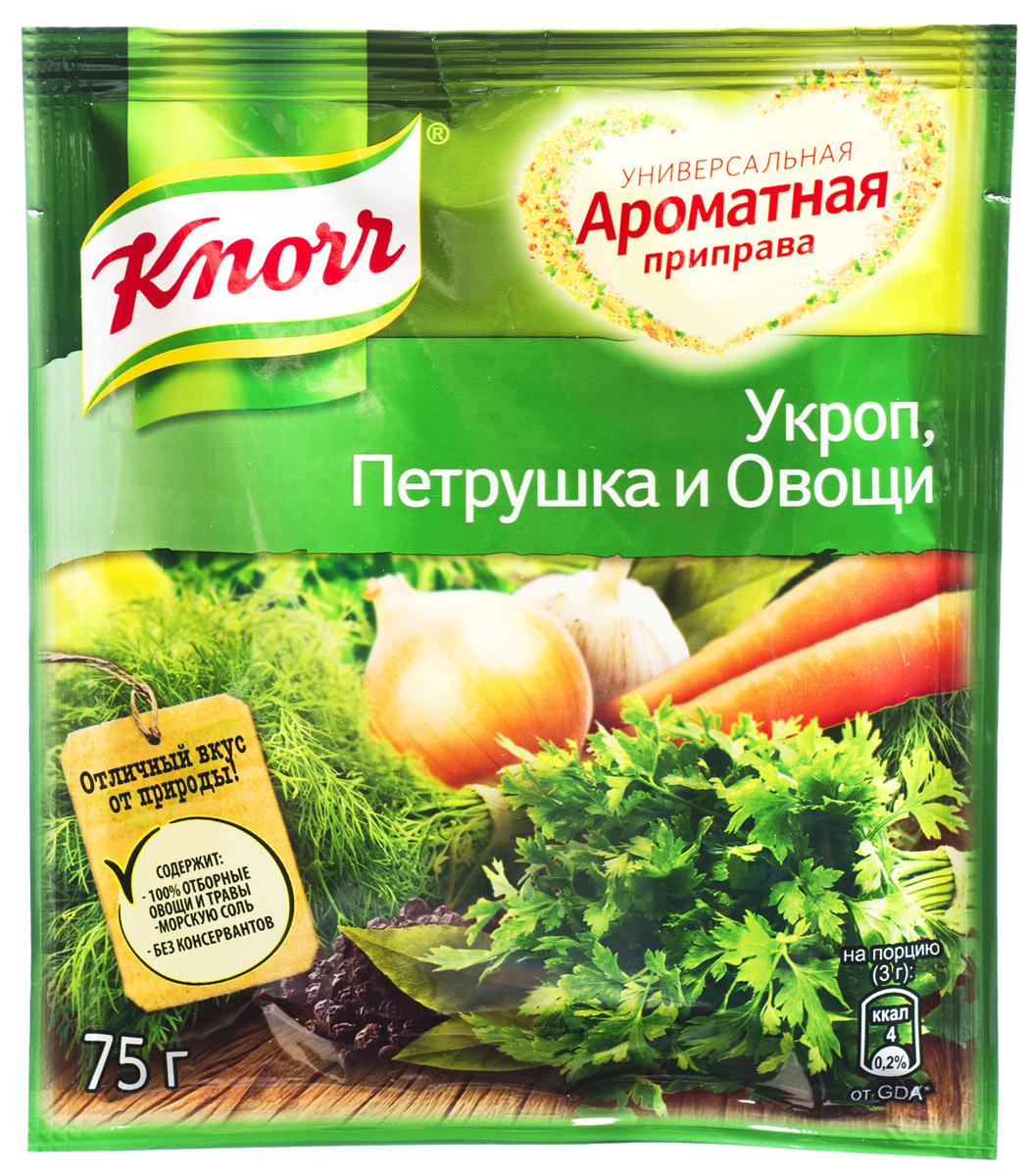 Knorr Ароматная приправа, 75 г0120710Выращенные с любовью натуральные спелые овощи мы дополнили знакомыми травами: укропом и петрушкой. Добавьте Ароматную приправу, и кухню наполнит пикантный аромат свежей зелени! Правильные пропорции любимых трав в сочетании с полезной морской солью в составе придадут вашим блюдам сбалансированный вкус.Всем привычное и любимое сочетание укропа и петрушки уходит корнями в исконно русские рецепты наших прабабушек. У каждой хозяйки есть под рукой эти две травки для дополнения и украшения салатов, супов и гарниров. Молодые побеги укропа добавляют в горячие и холодные блюда. Его листья и стебли придают еде освежающий вкус и летний аромат.Если ароматный укроп — северная приправа, то петрушка — южная. Основной ее аромат находится в стеблях, а не в листьях, поэтому для супов, гарниров и вторых блюд ее издавна используют в сушеном виде. Особенно подходит петрушка к рыбным блюдам, придавая нежному рыбному мясу пряный вкус и аромат.Когда овощи и травы попадают в воду, они снова распускаются, даря любому блюду свой вкус и аромат. А полезная морская соль сделает ваши блюда не только ароматными, но и здоровыми!Уважаемые клиенты! Обращаем ваше внимание, что полный перечень состава продукта представлен на дополнительном изображении.