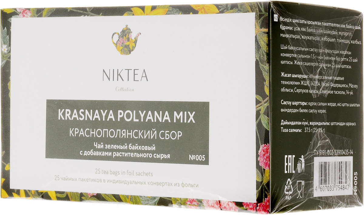 Niktea Krasnaya Polyana Mix чай зеленый в пакетиках, 25 шт4640000277581Niktea Krasnaya Polyana Mix - полезный напиток на основе целебных горных трав. Этот чай с душистыми пряным букетом подарит заряд бодрости на целый день.NikTea следует правилу качество чая - это отражение качества жизни и гарантирует: Тщательно подобранные рецептуры в коллекции топовых позиций-бестселлеров. Контролируемое производство и сертификацию по международным стандартам. Закупку сырья у надежных поставщиков в главных чаеводческих районах, а также в основных центрах тимэйкерской традиции - Германии и Голландии. Постоянство качества по строго утвержденным стандартам. NikTea - это два вида фасовки - линейки листового и пакетированного чая в удобной технологичной и информативной упаковке. Чай обладает многофункциональным вкусоароматическим профилем и подходит для любого типа кухни, при этом постоянно осуществляет оптимизацию базовой коллекции в соответствии с новыми тенденциями чайного рынка. Фильтр-бумага для пакетированного чая NikTea поставляется одним из мировых лидеров по производству специальных высококачественных бумаг - компанией Glatfelter. Чайная фильтровальная бумага Glatfelter представляет собой специально разработанный микс из натурального волокна абаки и целлюлозы. Такая фильтр-бумага обеспечивает быструю и качественную экстракцию чая, но в то же самое время не пропускает даже самые мелкие частицы чайного листа в настой. В результате вы получаете превосходный цвет, богатый вкус и насыщенный аромат чая.