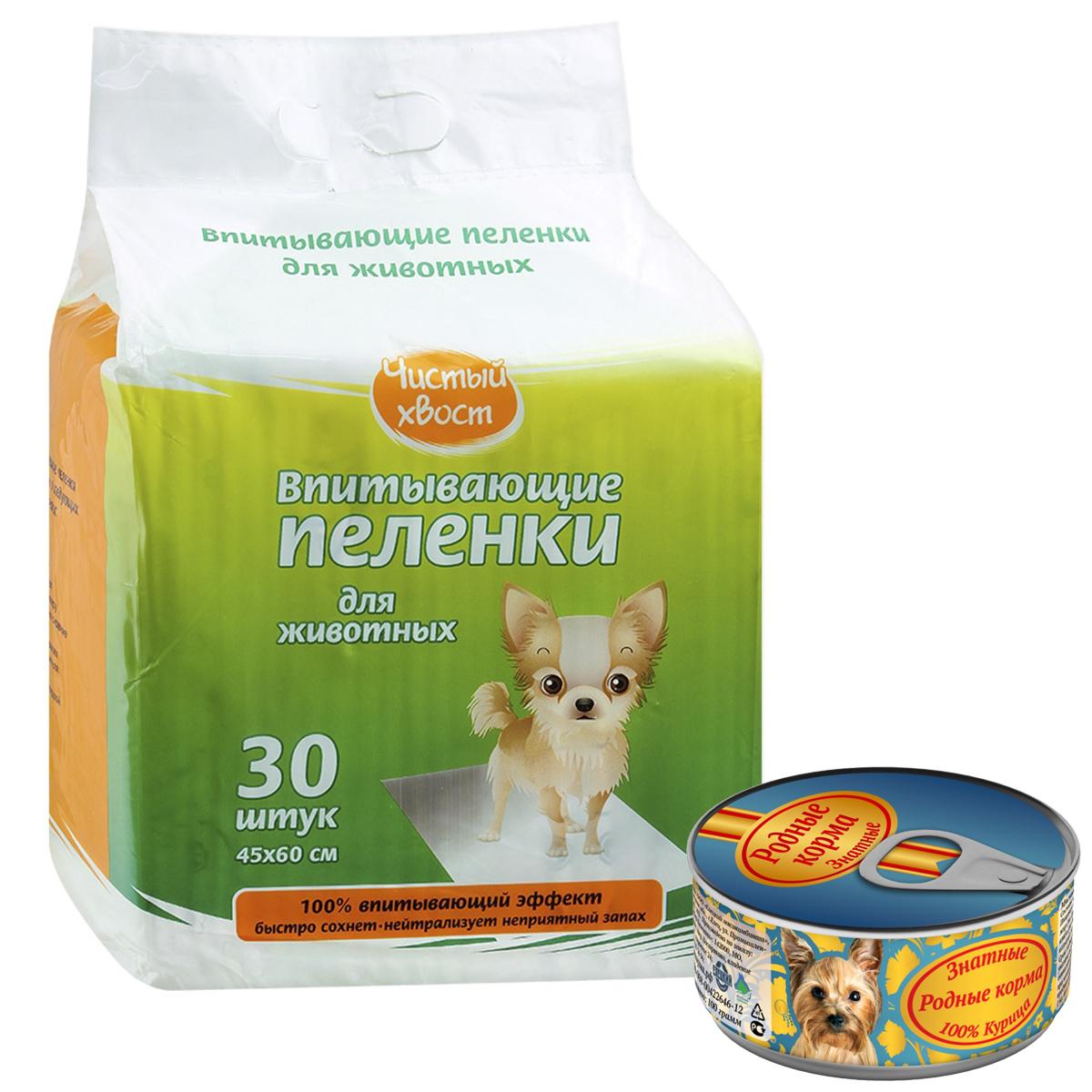 Впитывающие пеленки для животных Чистый хвост, 60 х 45 см, 30 шт + ПОДАРОК: Консервы для собак Родные корма Знатные, 100 % Курица, 100 г12171996Пелёнки Чистый хвост обладают 100% впитывающим эффектом.- Они нейтрализуют запах. - Специальная защита от протекания. - Имеют ненавязчивый привлекающий аромат. - Без мокрых следов. - Быстрое высыхание обеспечивает длительное их использование.В ПОДАРОК Консервы для собак РОДНЫЕ КОРМА Знатные, 100 % Курица, 100 г.