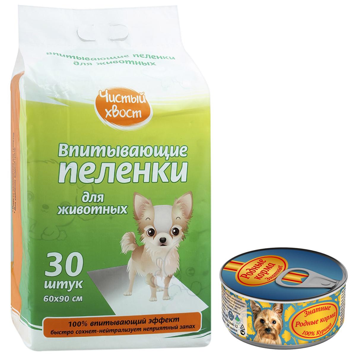 Впитывающие пеленки для животных Чистый хвост, 60х90 см, 30 шт + ПОДАРОК: Консервы для собак Родные корма Знатные, 100 % Курица, 100 г0120710Пелёнки обладают 100% впитывающим эффектом. Нейтрализуют запах. Специальная защита от протекания. Имеют ненавязчивый привлекающий аромат. Без мокрых следов. Быстрое высыхание обеспечивает длительное их использование + ПОДАРОК Консервы РОДНЫЕ КОРМА Знатные 100 % Курица для собак 100 г