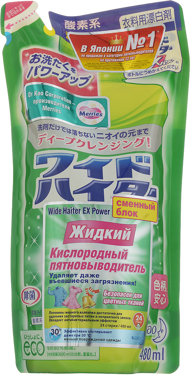Пятновыводитель Wide Haiter EX Power, жидкий, кислородный, сменный блок, 480 мл531-402Пятновыводитель Wide Haiter EX Power подходит для стирки белых, темных и цветных тканей (хлопок, лен, синтетика, шерсть, шелк). Обеспечивает белизну белых вещей и яркость цветных.Эффективно удаляет загрязнения и убивает микробы в холодной воде. Удаляет даже въевшиеся загрязнения. Обладает длительным антибактериальным и дезодорирующим эффектом. Глубоко проникает в волокна тканей и устраняет загрязнения и бактерии, вызывающие неприятный запах. Можно использовать как на отдельных загрязненных участках, так и добавлять во время стирки в стиральной машине. Не содержит агрессивных химикатов (например, хлор), имеет нежный аромат. Используйте сменный блок, если у вас есть бутылка от жидкого кислородного пятновыводителя Wide Haiter EX Power.Товар сертифицирован.