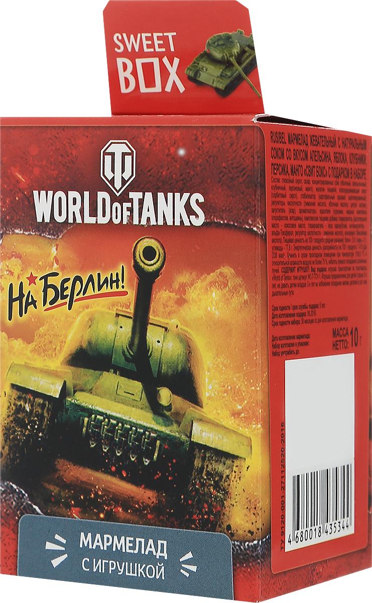 Sweet Box World of Tanks На Берлин! жевательный мармелад с игрушкой, 10 г0120710Sweet Box (Сладкая коробочка) - коробочка со сладостями и игрушкой.Свитбоксы популярны среди детей и взрослых, коллекционирующих игрушки. Персонажи коллекций открывают удивительные миры, вовлекают в игру, дарят незабываемые впечатления.Познакомьтесь с коллекцией моделей танков времен ВОВ. Соберите все восемь игрушек! Устройте свою маленькую битву! Пока не откроете коробочку - не узнаете, какая игрушка вам попалась!Игрушка предназначена для детей старше трех лет.Уважаемые клиенты! Обращаем ваше внимание, что полный перечень состава продукта представлен на дополнительном изображении.