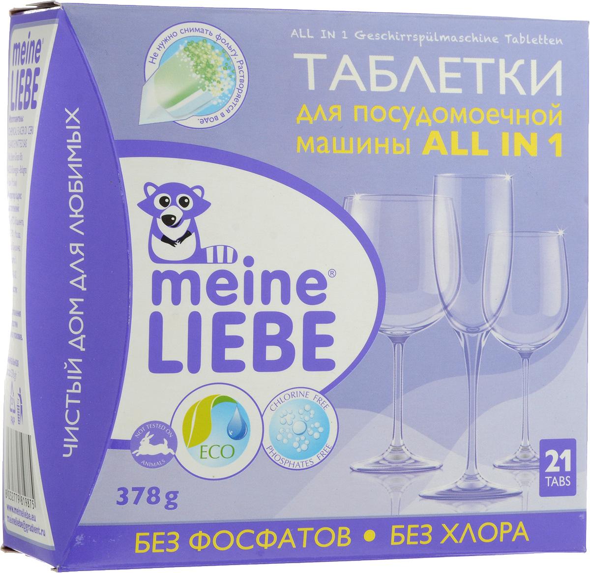 Таблетки для посудомоечной машины Meine Liebe All in 1, 21 шт391602Таблетки для мытья посуды в посудомоечной машине Meine Liebe All in 1 придадут вашей посуде чистоту, блеск, сияние и оставят приятный аромат после мытья. Специальные биологические ферменты и активные вещества на основе кислорода эффективно расщепляют остатки пищи, удаляют стойкие загрязнения. Средство надежно предупреждает образование известкового налета, способствуя более долговечной работе устройства. Обеспечивает деликатный уход и блеск изделиям из стекла и нержавеющей стали, предотвращает помутнение стекла.Не содержит фосфатов, хлора и агрессивных химикатов, обеспечивая бережное мытье посуды. Полностью растворяется в воде и легко выполаскивается. Подходит для коротких программ. Рекомендуемая температура мытья от 45°С до 70°С. Состав: 5-15% отбеливатели на основе кислорода, поликарбоксилаты, Товар сертифицирован.