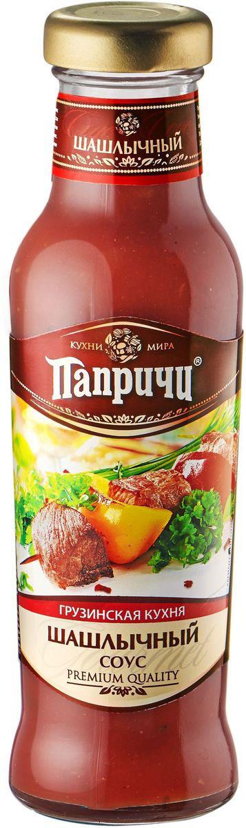 Папричи cоуc шашлычный, 320 г0120710Соус Шашлычный – традиционная кавказская кухня. Подается к мясу, рыбе и овощам.