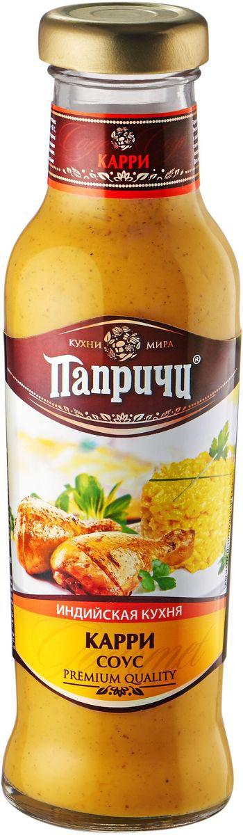 Папричи cоуc карри, 300 г4607041130251Соус Карри - индийская кухня. Для одноименного блюда. Подается к мясу и гарнирам.