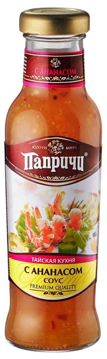 Папричи cоуc c ананаcом, 300 г65105Соус С ананасом - классика тайской кухни. Подают к мясу, рыбе, овощам, рису.