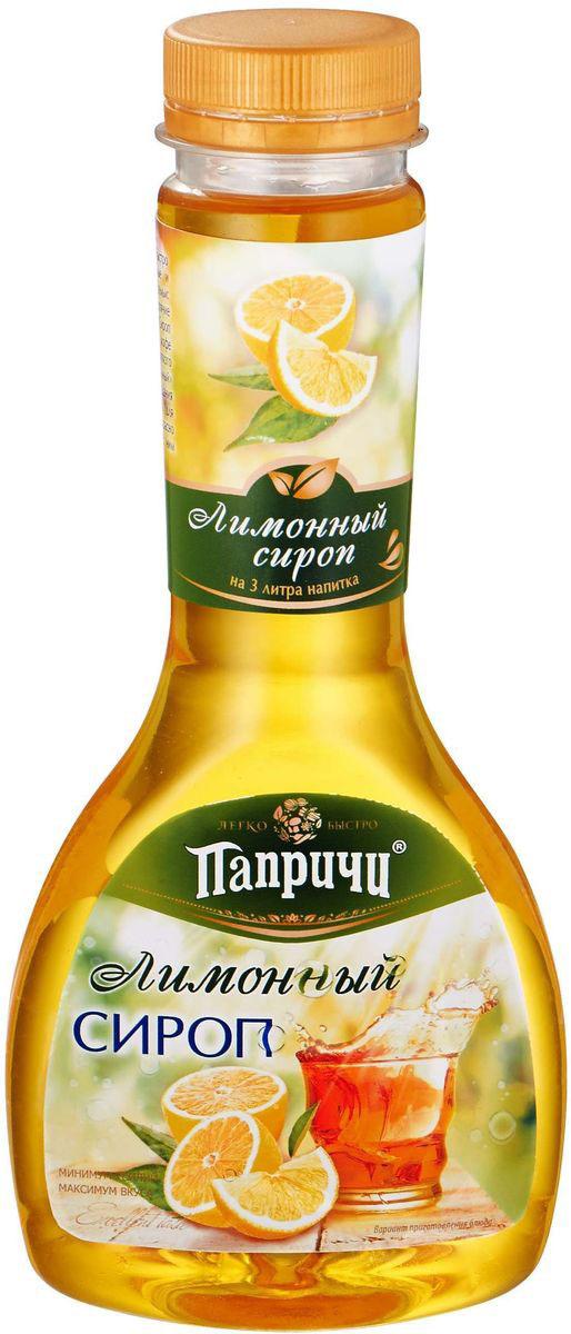 Папричи cироп лимонный, 330 мл330Ароматный сироп Лимонный Папричи поможет легко и быстро создать вкусные и яркие напитки для всей семьи: лимонад, прохладительные коктейли, горячий фруктовый чай. Всего две столовые ложки этого сиропа понадобится вам для приготовления бокала бодрящего лимонада.Лимонный сироп - отличная добавка и к мороженому, и к блинчикам. И если вы любите готовить, сироп Лимонный ПАПРИЧИ вам тоже пригодится – он прекрасно подходит для создания ароматной выпечки и крема для пирожных и круассанов.Рекомендовано разводить в соотношении 1:7