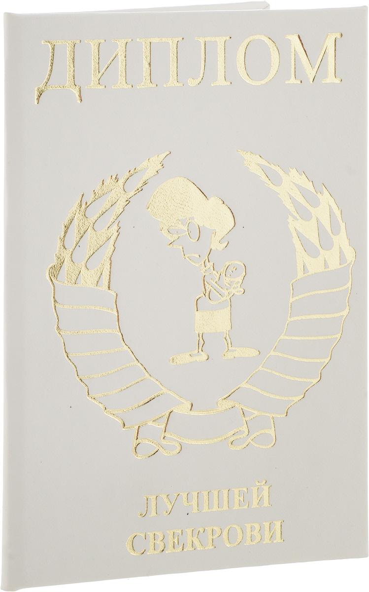 Диплом сувенирный Эврика Лучшей свекрови, A6, цвет: молочный, золотистый. 93470Брелок для ключейДиплом сувенирный Эврика Лучшей свекрови, выполненный из плотного картона, искусственной кожи и бумаги, полиграфически оформлен и украшен золотистым тиснением. Красочно декорированный наградной диплом с шутливым поздравлением станет прекрасным дополнением к подарку, подскажет идею застольной речи или тоста, поможет выразить теплые чувства к адресату.