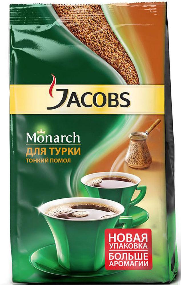 Jacobs Monarch кофе молотый для турки, 70 г0120710Легендарный бренд Якобс начинает свою историю в 1895 году в Германии, когда предприниматель Йохан Якобс открыл на главной торговой улице Бремена новый специализированный кофейный магазин, который тут же завоевал популярность.Собственная кофейная жаровня привлекла еще больше ценителей этого изысканного напитка. Вот уже 110 лет бренд Якобс Монарх внедряет инновации на рынке кофе, постоянно совершенствует технологии, что служит гарантией качества и прекрасного вкуса.