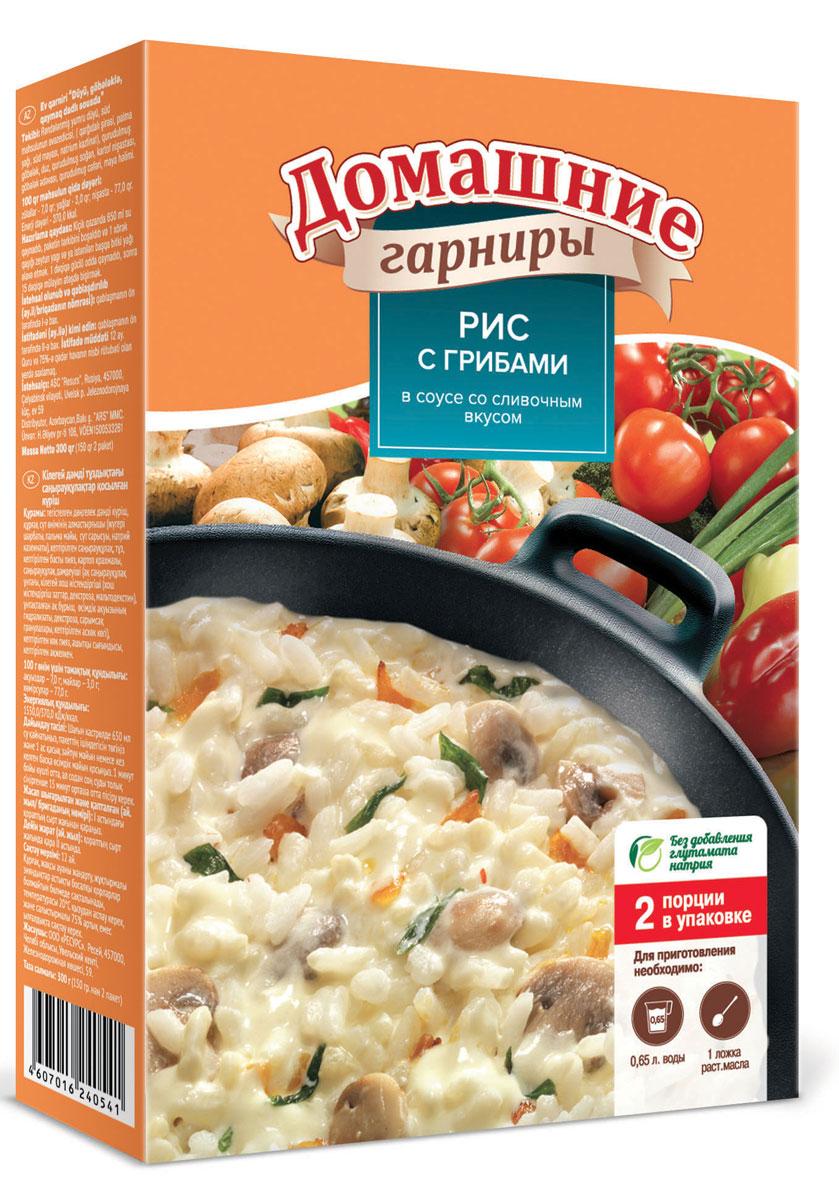 Увелка гарнир рис с грибами в соусе со сливочным вкусом, 2 пакетика по 150 г0120710Домашние гарниры - блюда быстрого и простого приготовления для тех, кто любит правильно питаться и ценит свое время.Рис с грибами в соусе со сливочным вкусом приготовлен из круглозерного шлифованного риса с добавлением натуральных сушеных грибов, овощей, ароматных приправ и специй. Соус со сливочным вкусом придает законченный и изысканный вкус блюду, которое может подаваться к столу как основное.