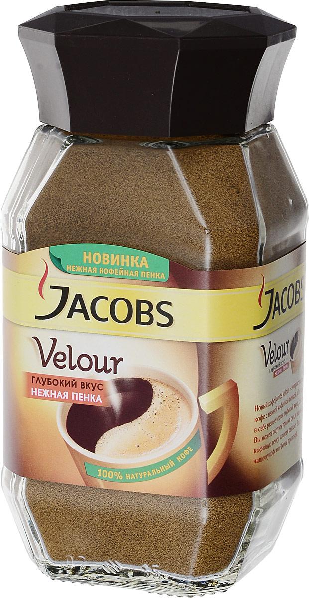 Jacobs Velour кофе растворимый, 95 г0120710Растворимый кофе Jacobs Velour с нежной кофейной пенкой сочетает в себе разные черты; глубокий вкус, с которыми вы можете ощутить прилив сил, и нежную кофейную пенку, которая сделает вашу чашечку кофе еще более приятной.Благодаря уникальной технологии, кофейные гранулы Jacobs Velour имеют особую пористую структуру. При их заваривании вода высвобождает из гранул пузырьки воздуха, и они создают на поверхности напитка нежную и стойкую кофейную пенку, которая держится до 5 минут!