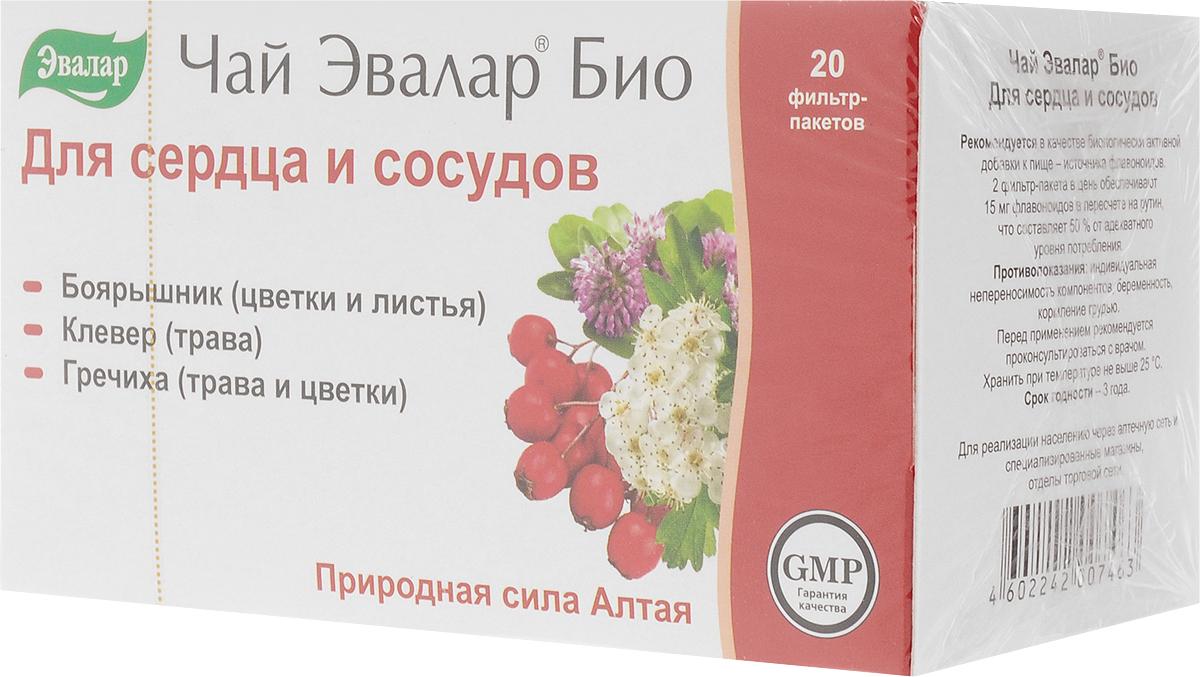 Эвалар Чай Био для сердца и сосудов в фильтр-пакетах, 20 шт0120710Чай способствует улучшению функционального состояния сердечно-сосудистой системы. Два фильтр-пакета в день обеспечивают 15 мг флавоноидов в пересчете на рутин, что составляет 50% от адекватного уровня потребления.Не является лекарством.