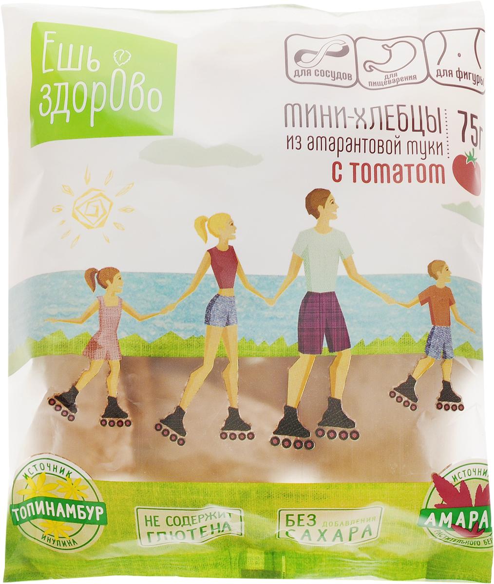 Ешь здорово мини-хлебцы с томатом, 75 г0120710Хлебцы из амарантовой муки - это продукт здорового питания.Амарант кладезь хорошо сбалансированного и легко усвояемого растительного белка, витаминов, полиненасыщенных жирных кислот омега-3 и омега-6, холина, а также триптофана, способствующего выработке гормона радости - серотонина. Именно поэтому мини-хлебцы Ешь здорово - это прекрасное дополнение к любому блюду. Особая технология производства позволяет сохранить витамины и минеральные вещества, содержащиеся в амаранте. Благодаря этому хлебцы из амарантовой муки обладают высокой питательной ценностью, не содержат глютена и являются полноценным продуктом функционального питания.Топинамбур - источник инулина, который является естественным пребиотиком и обеспечивает рост полезной микрофлоры кишечника. Является эффективным средством для профилактики и предупреждения сахарного диабета. Полезные свойства топинамбура помогают нормализовать процессы пищеварения, похудеть без лишних проблем, улучшают аппетит. Врачи-диетологи настоятельно рекомендуют употреблять топинамбур для уменьшения содержания сахара в крови. Инулин обеспечивает углеводный запас для человека. По содержанию инулина топинамбур опережает чеснок, лук, корень цикория.