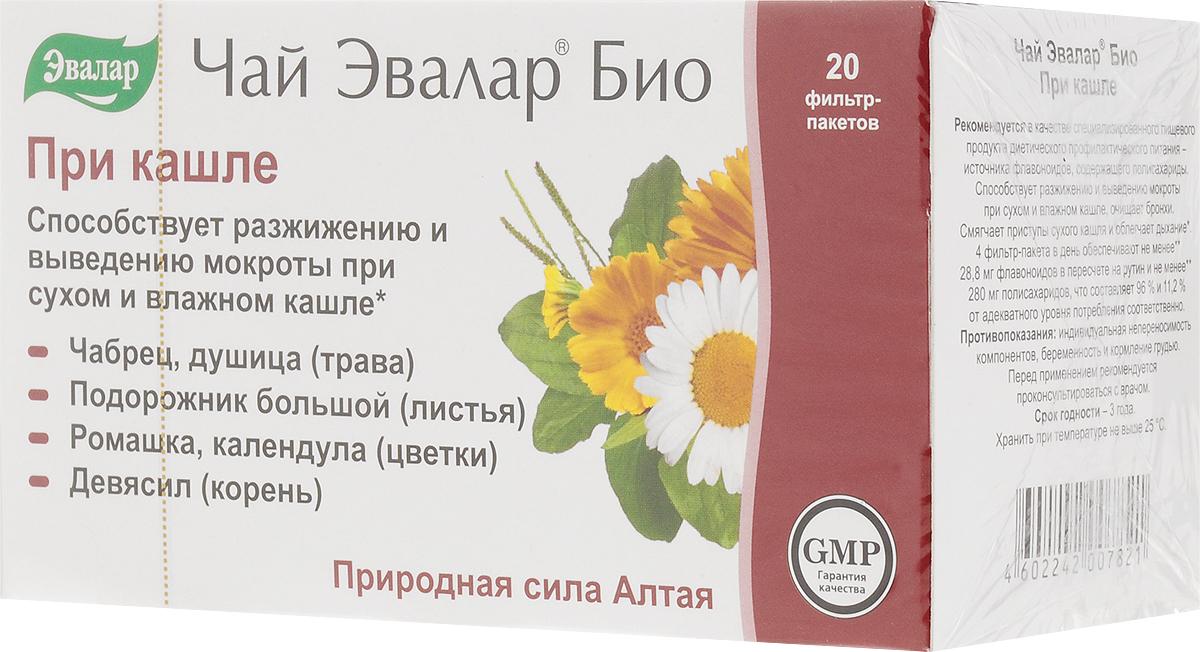 Эвалар Чай Био при кашле в фильтр-пакетах, 20 шт4602242007821Чай Био Эвалар способствует разжижению и выведению мокроты при сухом и влажном кашле, очищает бронхи, смягчает приступы сухого кашля, облегчает дыхание.Рекомендуется в качестве специализированного пищевого продукта диетического профилактического питания - источника флавоноидов, содержащего полисахариды. Четыре фильтр-пакета в день обеспечивают не менее 28,8 мг флавоноидов в пересчете на рутин и не менее 280 мг полисахаридов, что составляет 96% и 11,2% от адекватного уровня потребления соответственно.