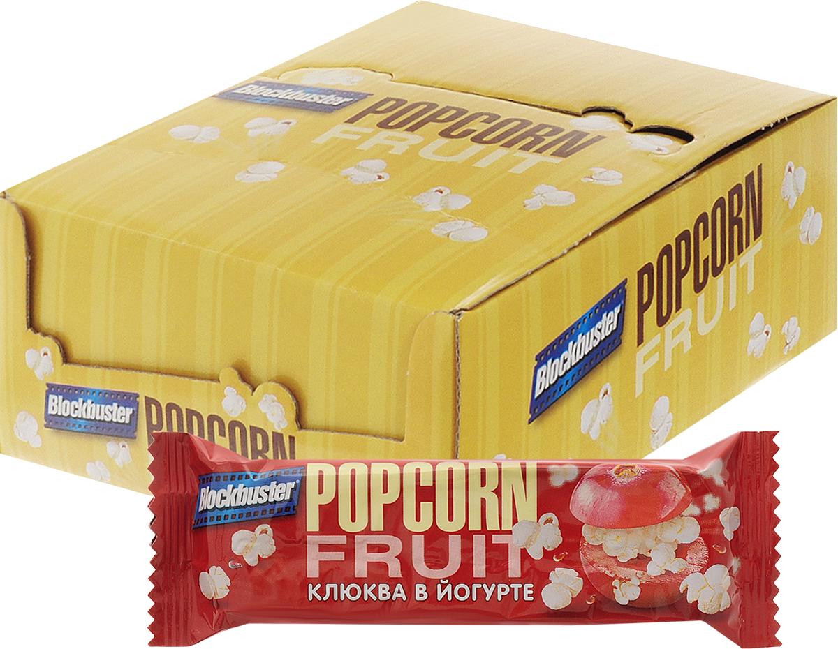 Blockbuster батончик мюсли Попкорн клюква в глазури йогуртовой, 25 шт по 30 г0120710Батончики Popcorn Fruit бренда Blockbuster - новинка в категории сладких снэков!В каждом батончике микс из воздушных зерен попкорна, кусочков клюквы, орехов, семян тыквы и подсолнечника с покрытием из йогуртовой глазури.Уважаемые клиенты! Обращаем ваше внимание, что полный перечень состава продукта представлен на дополнительном изображении.