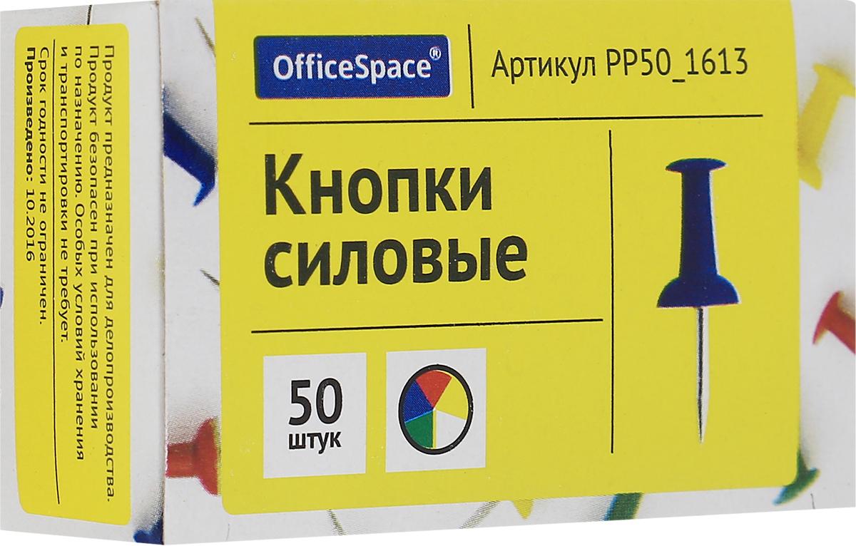 OfficeSpace Кнопки силовые 50 штFS-00103Силовые кнопки OfficeSpace предназначены для создания отметок на картах, графиках и для крепления информации к пробковым доскам.Они помогут вам не только организовать документы и подготовить важные бумаги, но и расставят акценты в деловых презентациях и надежно закрепят ваши сообщения на любой мягкой поверхности.Кнопки обеспечивают фиксацию документов при минимальном повреждении, благодаря тонким и острым иглам.