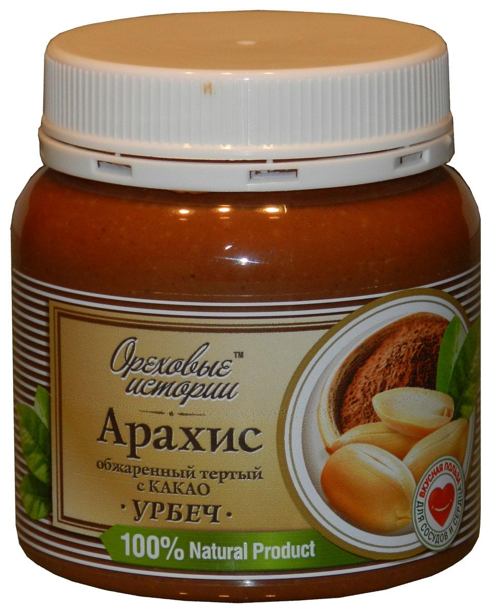 Ореховые истории Арахис обжаренный тертый с какао Урбеч, 300 г0120710Урбеч из арахиса сохраняет в себе все полезные свойства, которыми его наделила природа. Это эффективное средство для профилактики сердечно - сосудистых заболеваний. Натуральное какао – отличный антидепрессант, способный быстро снять стресс и улучшить настроение.