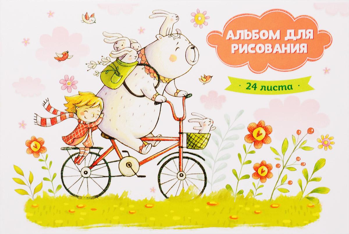 ArtSpace Альбом для рисования Веселое путешествие Велосипед 24 листаА24БЛ_9071_ВелосипедАльбом ArtSpace Веселое путешествие подходит для рисования различными типами красок, фломастерами, цветными и черно-графитными карандашами, гелевыми ручками. Он имеет формат А4, а его обложка изготовлена из импортного мелованного картона с красивым рисунком. Внутренний блок из 24 листов офсетной бумаги на скобе.Занимаясь изобразительным творчеством, ребенок тренирует мелкую моторику рук, становится более усидчивым и спокойным.