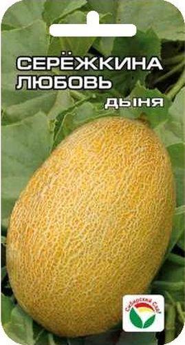 Семена Сибирский сад Дыня. Сережкина любовь, 5 шт10039Скороспелый сорт алтайской селекции для открытого грунта. Растение среднеплетистое. Плоды удлиненно-овальной формы, желто-оранжевого цвета, массой до 2 кг. Мякоть ярко-оранжевая, с сильным дынным ароматом, тающая, с высоким содержанием сахаров и каротина. Сорт устойчив к неблагоприятным погодным условиям. Дыню выращивают посевом в грунт в мае или через рассаду.Сеют дыню в середине марта в торфяные горшочки. Оптимальная температура от посева до появления всходов 25-30°С, после появления всходов 15-17°С. Над 5-м листом рассаду прищипывают для образования боковых побегов. В фунт рассаду высаживают после окончания весенних заморозков. Полив и подкормки проводят в лунки, вокруг рассады, не смачивая листья и корневую шейку растений.Для ускорения процесса всхожести семян, оздоровления растений, улучшения завязываемости плодов рекомендуется пользоваться специально разработанными стимуляторами роста и развития растений.