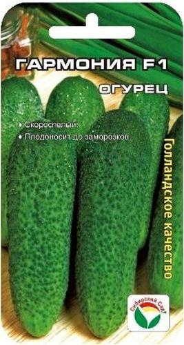 Семена Сибирский сад Огурец. Гармония F1CLP446Очень ранний самоопыляемый гибрид. Растение среднерослое, формирует до 6 огурчиков в узле. Зеленцы корнишонного типа, мелкошипые, однородные, отличного качества. Гибрид легко переносит как ночные похолодания, так и дневные повышения температур.