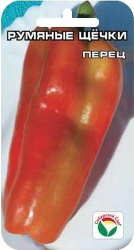 Семена Сибирский сад Перец. Румяные щечки, 15 штBH-SI0439-WWНовый раннеспелый урожайный сорт перца сибирской селекции. От высадки рассады до созревания плодов 75-80 дней. Высота растения до 80 см. Плоды вверхторчащие, сначала белесой, а затем красной окраски. Форма плодов удлиненно-округлая, со своеобразными ямочками на вершине плода. В начале созревания плод окрашивается легким румянцем и становится похожим на суперкрупный абрикос массой до 100 г, что позволяет очень рано, не дожидаясь технической спелости, получать красиво окрашенную продукцию. Для регионов с коротким и холодным летом - это особенно актуально. Толщина стенки достигает 7 мм. Общая урожайность высокая - до 1,5 кг с растения. Сорт рекомендуется для выращивания в открытом фунте и под пленочными укрытиями. Посев на рассаду производят за 60-70 дней до высадки растений на постоянное место. Оптимальная постоянная температура прорастания семян 26-28°С. При высадке в грунт на 1 м2 размещают 5-6 растений. Сорт хорошо реагирует на полив и подкормки комплексными минеральными удобрениями.