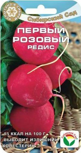 Семена Сибирский сад Редис. Первый розовый, 2 гBP-00000305Оригинальный раннеспелый сорт редиса с нежной розовой окраской. Ровные корнеплоды диаметром около 3 см порадуют плотной, хрустящей сочной мякотью среднеострого вкуса. Масса корнеплода 20-25 г. Рекомендован для выращивания в открытом грунте для ранних сборов на пучок.Высевается ранней весной при прогревании почвы до 8-10°С, на глубину 1,5 см. Хорошо растет на любой не слишком тяжелой почве. Лучшие по качеству корнеплоды получаются на освещенных и хорошо увлажненных участках. Требует равномерного полива весь период вегетации и прореживания в начальный период роста.Вес: 2 г.