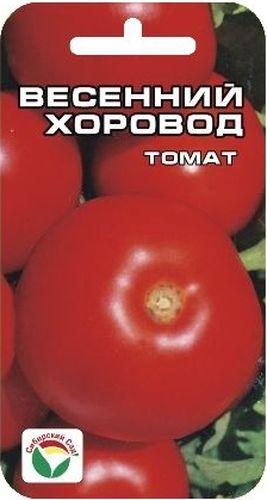 Семена Сибирский сад Томат. Весенний хоровод семена сибирский сад томат дульсинея 20 шт