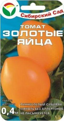 Семена Сибирский сад Томат. Золотые яйца, 20 штBP-00000440Новый раннеспелый сорт сибирской селекции для садоводов, предпочитающих низкорослые неприхотливые сорта томатов. Растения устойчивы к резким изменениям температуры, могут выращиваться в открытом грунте без подвязки и пасынкования. Куст высотой 30-40 см, компактный. Рано и дружно формирует обильный урожай красивых солнечно-желтых плодов удлиненно-яйцевидной формы, массой до 200 г.